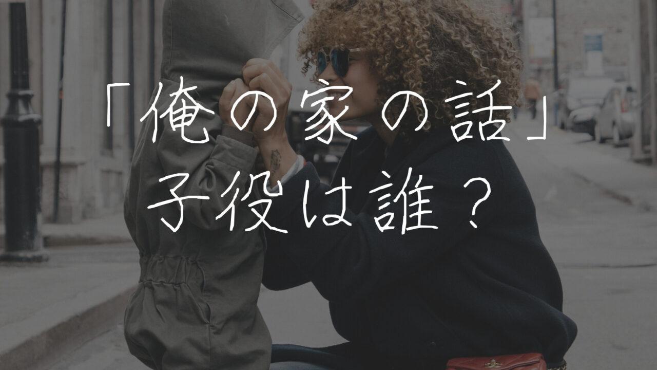 仁成 羽村