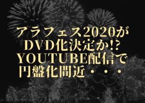 嵐,アラフェス,2020,円盤化,DVD化,発売,YouTube,配信,動画