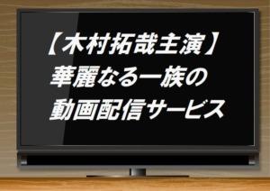 【木村拓哉主演】華麗なる一族(ドラマ)の動画配信を無料で視聴できる公式サービスを紹介!