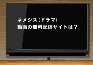 ネメシス(ドラマ)動画の無料配信サイトは?1話から最終回まで視聴する方法を紹介!