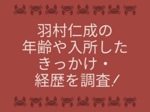 【羽村仁成】年齢やナベプロからジャニーズに入所日やきっかけ・同期・経歴を調査!