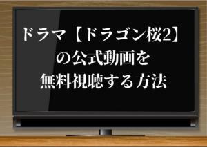 ドラマ【ドラゴン桜 2021】の公式動画を無料視聴する方法|見逃し再放送配信サイトも!
