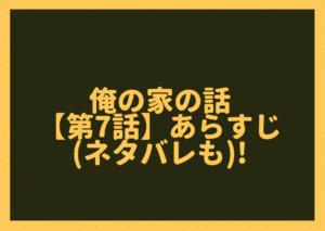 俺の家の話【第7話】あらすじ(ネタバレも)!世界一かっこいい!ぼくのお父さん/長瀬智也