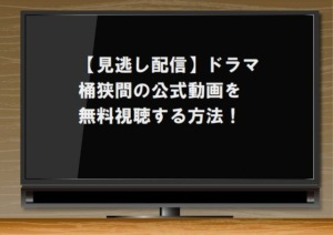 【見逃し配信】ドラマ桶狭間の公式動画を無料視聴できる動画配信サイト!川崎皇輝(少年忍者)出演