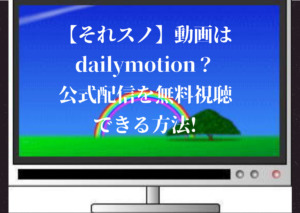 それスノ,動画,dailymotion,動画,無料視聴,見逃し