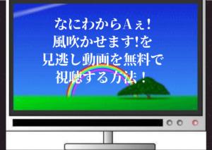 なにわからAぇ!風吹かせます!見逃し配信サービスで公式動画を無料視聴する方法!