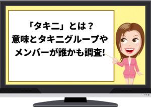 【ジャニーズ用語】「タキ二」とは?意味とタキ二グループやメンバーが誰かも調査!