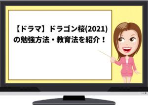 ドラマ,ドラゴン桜,2021,勉強方法,教育方法,桜木健二,名言