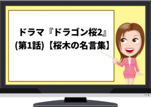 『ドラゴン桜2』阿部寛の名言が「東大に行け」から「東大に行くな!」に変化した理由