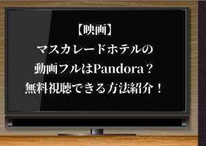 マスカレードホテル,動画,pandora,動画フル,木村拓哉,長澤まさみ
