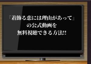 『着飾る恋には理由があって』の公式動画を1話から無料視聴できる動画配信サイトは?pandoraやデイリー...
