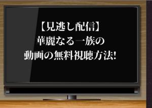 【中井貴一主演】ドラマ「華麗なる一族」を初月無料で公式動画フルを視聴できる方法!PandoraやDailymoti...