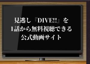 見逃し『DIVE!!』の公式動画を1話から無料視聴できる動画配信サイト!全話のあらすじ・感想も