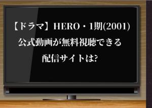 hero,ドラマ,1期,無料視聴,pandora,Dailymotion,松たか子,阿部寛
