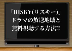 「RISKY(リスキー)」ドラマの放送地域はどこ?東京や北海道でも動画を無料視聴する方法を紹介!