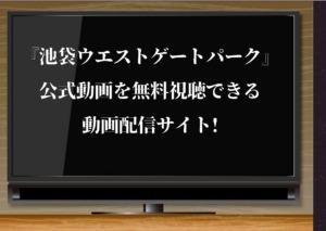 『池袋ウエストゲートパーク(IWGP)』公式動画を無料視聴できる動画配信サイト!|長瀬智也出演ドラマ!