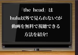 thehead,hulu以外,動画,山下智久,無料,視聴