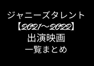 ジャニーズタレント【2021~2022】出演映画一覧まとめ