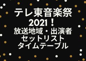 テレ東音楽祭,2021,放送地域,出演者,セットリスト,タイムテーブル