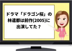 ドラマ「ドラゴン桜」の林遣都は前作(2005)に出演してた?彼は黒幕なのか?を考察