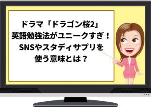 ドラマ,ドラゴン桜2,英語,勉強法,ユニーク,SNS,YouTube,Twitter,スタディサプリ,東大専科