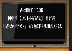 古畑任三郎,木村拓哉,動画,赤か青か,無料視聴,神回,dailymotion,pandora