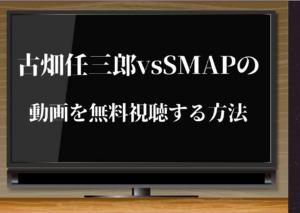古畑任三郎,SMAP,動画 古畑任三郎vsSMAP,無料視聴,神回