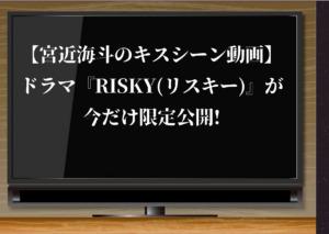 宮近海斗,キス,キスシーン,ドラマ,リスキー,risky,予告