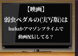 弱虫ペダルの映画(実写版)はhuluかアマゾンプライムで動画配信してる?無料期間で視聴できるおススメの...