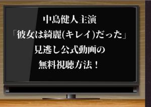 日本版「彼女はキレイだった」見逃し動画を無料視聴できる配信サイト!amazonプライム・Dailymotion・Pa...