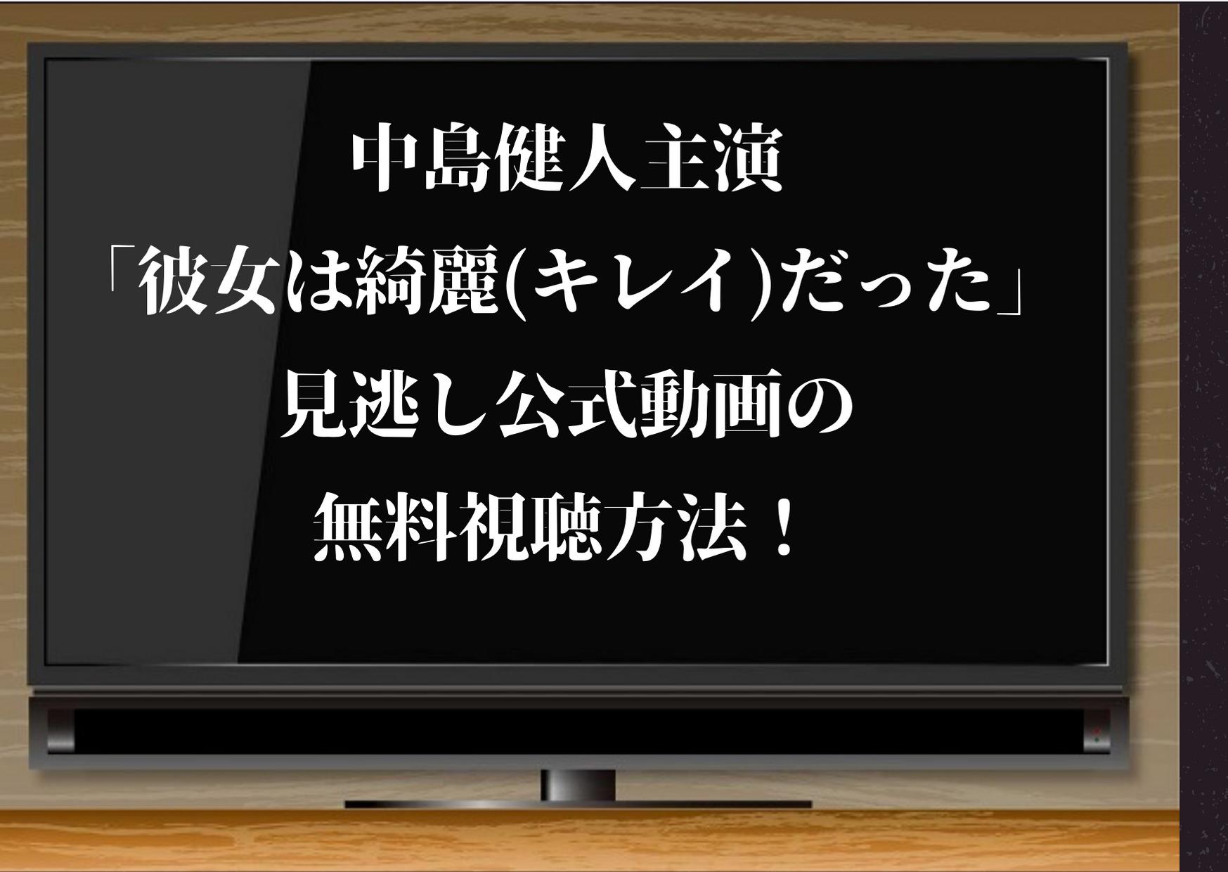 日本版「彼女はキレイだった」見逃し動画を無料視聴できる配信サイト!amazonプライム・Dailymotion・Pando...
