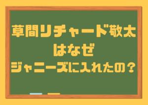 草間リチャード敬太,なぜ,ジャニーズ,Aぇgroup,イケメン,ハーフ