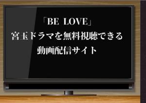 belove,ドラマ,無料視聴,配信サイト,動画,宮玉,Kis-My-Ft2