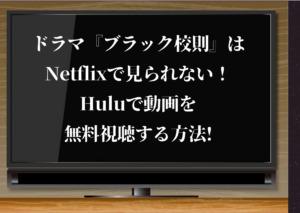 ブラック校則,netflix,ドラマ,無料,動画,配信