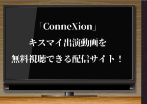 【キスマイドラマ】『コネクション』が無料視聴できる!動画配信サイトと視聴方法!