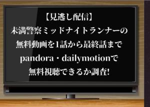 未満警察ミッドナイトランナー,pandora,dailymotion,見逃し配信,動画