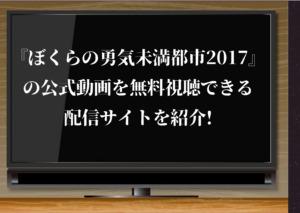 ぼくらの勇気未満都市,2017,無料視聴,動画,bilibili,pandora,道枝駿佑