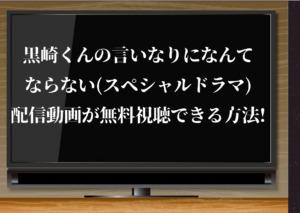 黒崎くんの言いなり,ドラマ,配信,無料,動画
