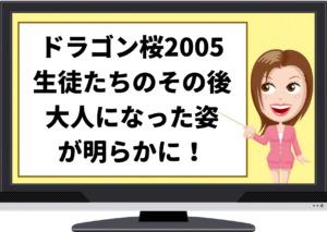 ドラゴン桜,2005,その後,仕事,何,山下智久,新垣結衣