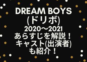 「DREAM BOYS(ドリボ)2020~2021」あらすじ・ストーリー(物語)を解説!キャスト(出演者)も紹介!