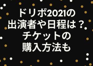 ドリボ,2021,出演者,日程,チケット,購入,予約,方法,菊池風磨
