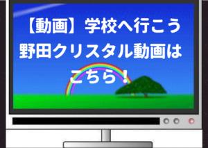 学校へ行こう,野田動画,マヂカルラブリー,V6,井ノ原快彦,イノッチ