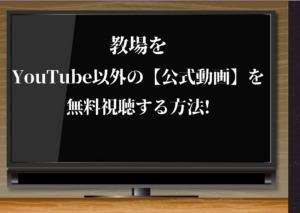 教場,youtube,目黒蓮,見逃し配信,動画
