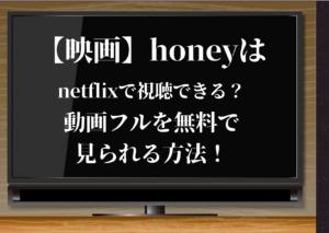 honey,映画,netflix,dailymotion,pandora,アマゾンプライム,動画,フル