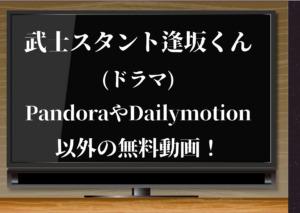 「武士スタント逢坂くん(ドラマ)」PandoraやDailymotion以外の無料動画!公式見逃し動画配信サイトを紹介!