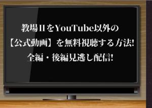 教場2,youtube,目黒蓮,見逃し配信,動画