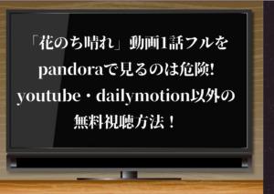 花のち晴れ,動画,1話,pandora,花のち晴れ〜花男 Next Season〜,フル,パンドラ,youtube,dailymotion