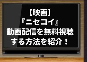 ニセコイ,映画,netflix,amazonプライム,dailymotion