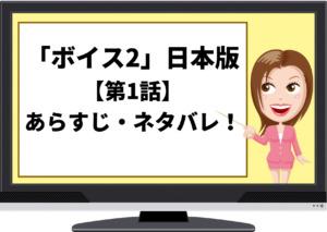 ボイス2,日本,あらすじ,1話,ネタバレ