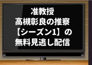 准教授高槻彰良,hulu,シーズン1,無料,見逃し,動画,配信,dailymotion,pandora